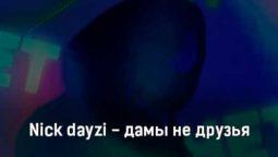 nick-dayzi-damy-ne-druzya-tekst-i-klip-pesni