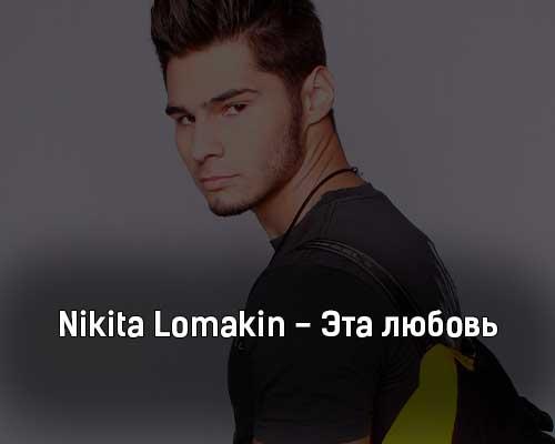 nikita-lomakin-ehta-lyubov-tekst-i-klip-pesni