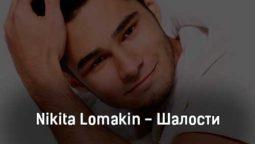 nikita-lomakin-shalosti-tekst-i-klip-pesni