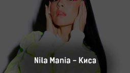 nila-mania-kisa-tekst-i-klip-pesni