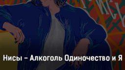 nisy-alkogol-odinochestvo-i-ya-tekst-i-klip-pesni