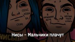 nisy-malchiki-plachut-tekst-i-klip-pesni