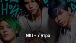 nki-7-utra-tekst-i-klip-pesni