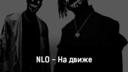 nlo-na-dvizhe-tekst-i-klip-pesni