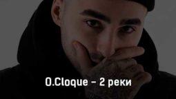o-cloque-2-reki-tekst-i-klip-pesni