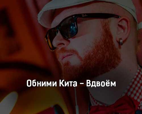 obnimi-kita-vdvoyom-tekst-i-klip-pesni