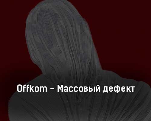 offkom-massovyj-defekt-tekst-i-klip-pesni