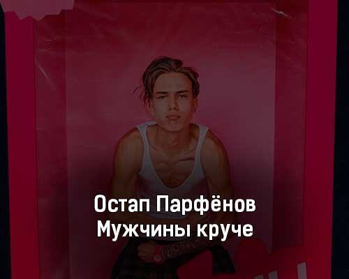 ostap-parfyonov-muzhchiny-kruche-tekst-i-klip-pesni