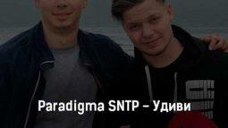 paradigma-sntp-udivi-tekst-i-klip-pesni
