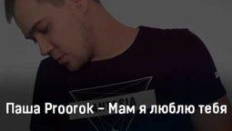 pasha-proorok-mam-ya-lyublyu-tebya-tekst-i-klip-pesni