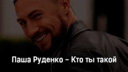 pasha-rudenko-kto-ty-takoj-tekst-i-klip-pesni
