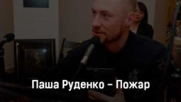 pasha-rudenko-pozhar-tekst-i-klip-pesni