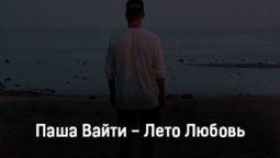 pasha-vajti-leto-lyubov-tekst-i-klip-pesni