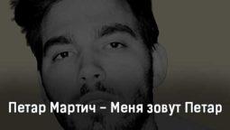 petar-martich-menya-zovut-petar-tekst-i-klip-pesni