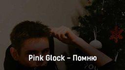 pink-glock-pomnyu-tekst-i-klip-pesni