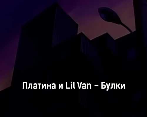 platina-i-lil-van-bulki-tekst-i-klip-pesni