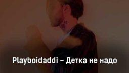 playboidaddi-detka-ne-nado-tekst-i-klip-pesni