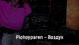 plohoyparen-vozduh-tekst-i-klip-pesni