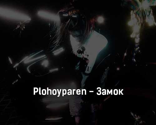 plohoyparen-zamok-tekst-i-klip-pesni