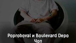 poproboval-i-boulevard-depo-chop-tekst-i-klip-pesni