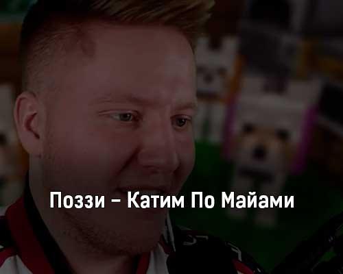 pozzi-katim-po-majami-tekst-i-klip-pesni