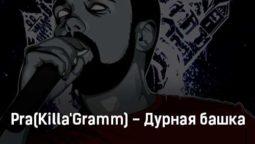 pra-killa-gramm-durnaya-bashka-tekst-i-klip-pesni