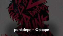 punkdepo-fonari-tekst-i-klip-pesni