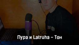 pura-i-latruha-ton-tekst-i-klip-pesni