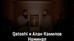 qatoshi-i-alan-kamilov-nominal-tekst-i-klip-pesni