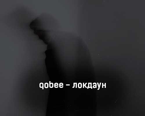 qobee-lokdaun-tekst-i-klip-pesni