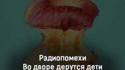 radiopomekhi-vo-dvore-derutsya-deti-tekst-i-klip-pesni