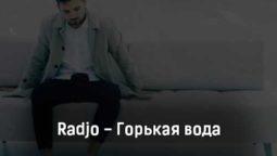 radjo-gorkaya-voda-tekst-i-klip-pesni