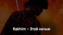 rakhim-ehtoj-nochyu-tekst-i-klip-pesni