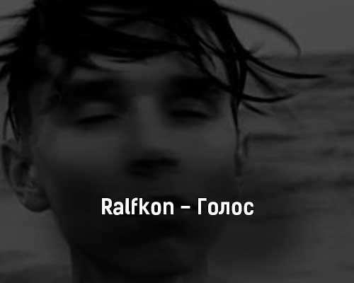 ralfkon-golos-tekst-i-klip-pesni
