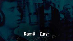 ramil-drug-tekst-i-klip-pesni