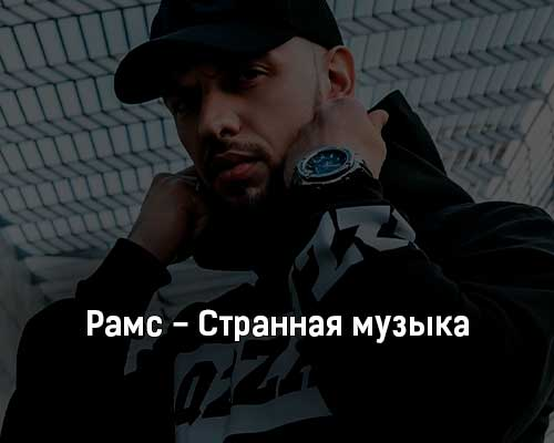 rams-strannaya-muzyka-tekst-i-klip-pesni