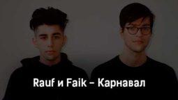 rauf-i-faik-karnaval-tekst-i-klip-pesni