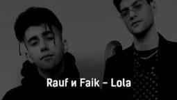 rauf-i-faik-lola-tekst-i-klip-pesni