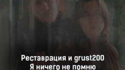 restavraciya-i-grust200-ya-nichego-ne-pomnyu-tekst-i-klip-pesni
