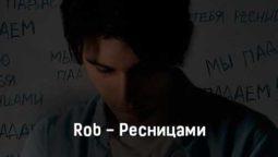 rob-resnicami-tekst-i-klip-pesni