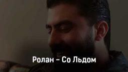 rolan-so-ldom-tekst-i-klip-pesni