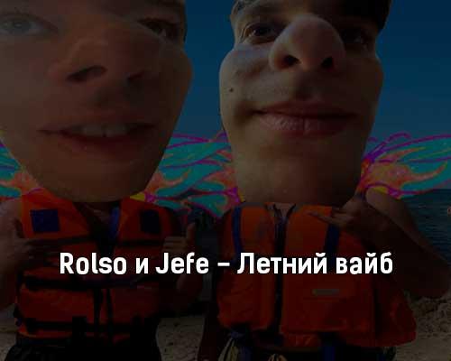 rolso-i-jefe-letnij-vajb-tekst-i-klip-pesni