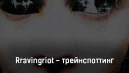 rravingriot-trejnspotting-tekst-i-klip-pesni