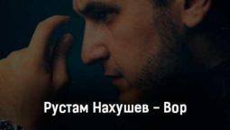 rustam-nahushev-vor-tekst-i-klip-pesni
