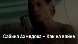 sabina-ahmedova-kak-na-vojne-tekst-i-klip-pesni