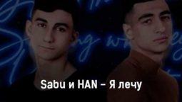 sabu-i-han-ya-lechu-tekst-i-klip-pesni