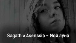 sagath-i-asenssia-moya-luna-tekst-i-klip-pesni