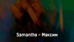 samantha-maksim-tekst-i-klip-pesni