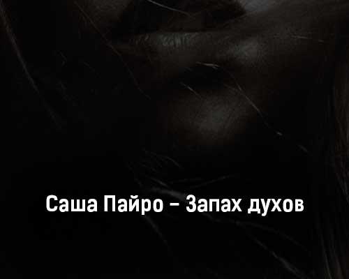 sasha-pajro-zapah-duhov-tekst-i-klip-pesni