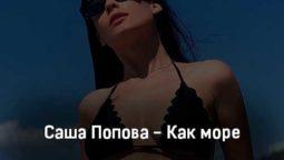 sasha-popova-kak-more-tekst-i-klip-pesni
